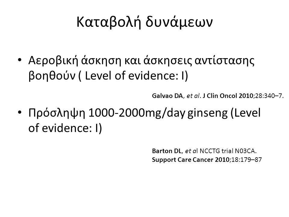 Καταβολή δυνάμεων Αεροβική άσκηση και άσκησεις αντίστασης βοηθούν ( Level of evidence: I) Πρόσληψη 1000-2000mg/day ginseng (Level of evidence: I) Galvao DA, et al.
