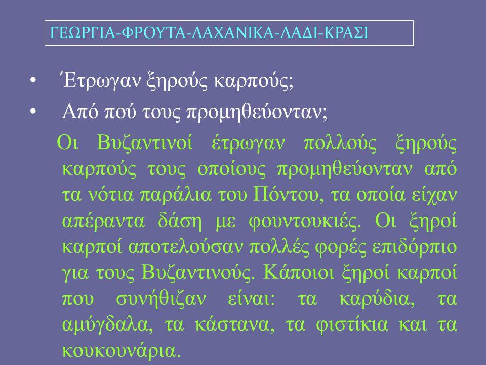 Έτρωγαν ξηρούς καρπούς; Από πού τους προμηθεύονταν; Οι Βυζαντινοί έτρωγαν πολλούς ξηρούς καρπούς τους οποίους προμηθεύονταν από τα νότια παράλια του Πόντου, τα οποία είχαν απέραντα δάση με φουντουκιές.