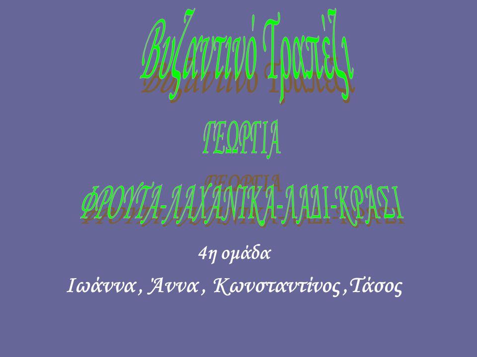 4η ομάδα Ιωάννα, Άννα, Κωνσταντίνος,Τάσος