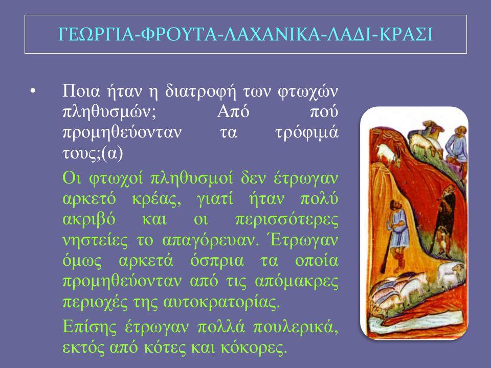 Ποια ήταν η διατροφή των φτωχών πληθυσμών; Από πού προμηθεύονταν τα τρόφιμά τους;(α) Οι φτωχοί πληθυσμοί δεν έτρωγαν αρκετό κρέας, γιατί ήταν πολύ ακριβό και οι περισσότερες νηστείες το απαγόρευαν.