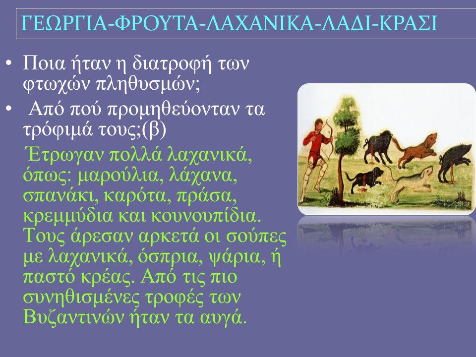 Πού και γιατί καλλιεργούσαν ελιές; Ελιές καλλιεργούσαν στα παράλια της Μ.Ασίας και των Βαλκανίων αλλά και στα νησιά του Αιγαίου, παντού όπου το κλίμα ευνοούσε την καλλιέργεια της.