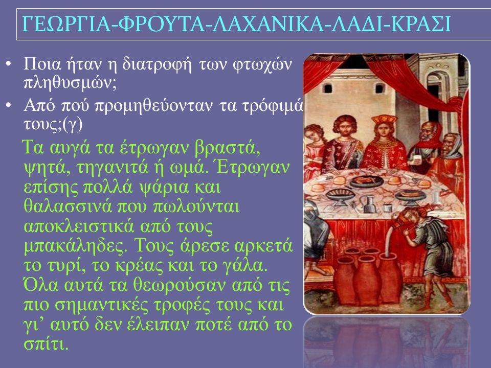 Ποια ήταν η διαφορά των κρασιών της Θράκης από της Χαλκιδικής;(α) Αντιγραφή από πηγή: Τον 14ο αιώνα ο Θεόδωρος Μετοχίτης από το Διδυμότειχο, όπου βρισκόταν εξόριστος σε έναν χαιρετισμό είπε στον κύριο Μεθόδιο «…ο Θεός να σου ανταποδώσει την ευεργεσία σου, καλέ μου άνθρωπε.