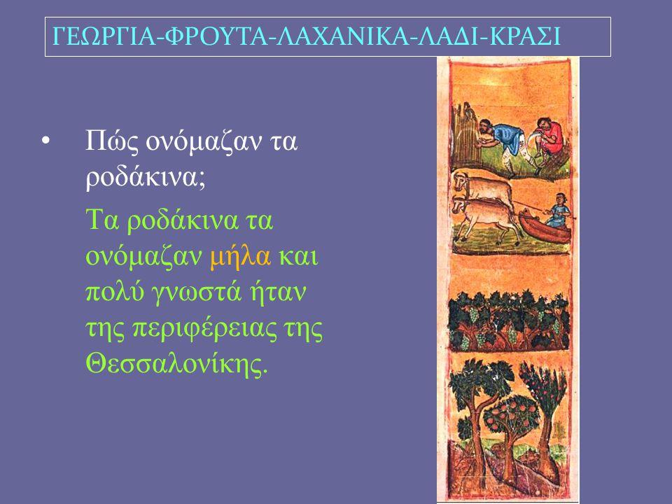 Πώς ονόμαζαν τα ροδάκινα; Τα ροδάκινα τα ονόμαζαν μήλα και πολύ γνωστά ήταν της περιφέρειας της Θεσσαλονίκης.