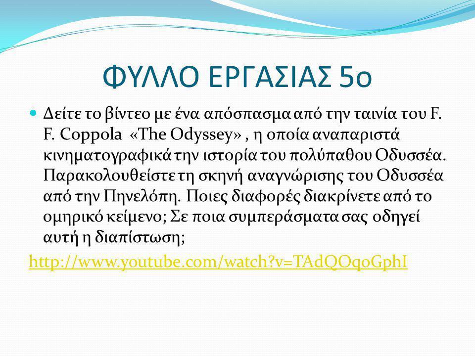 ΦΥΛΛΟ ΕΡΓΑΣΙΑΣ 5ο Δείτε το βίντεο με ένα απόσπασμα από την ταινία του F.