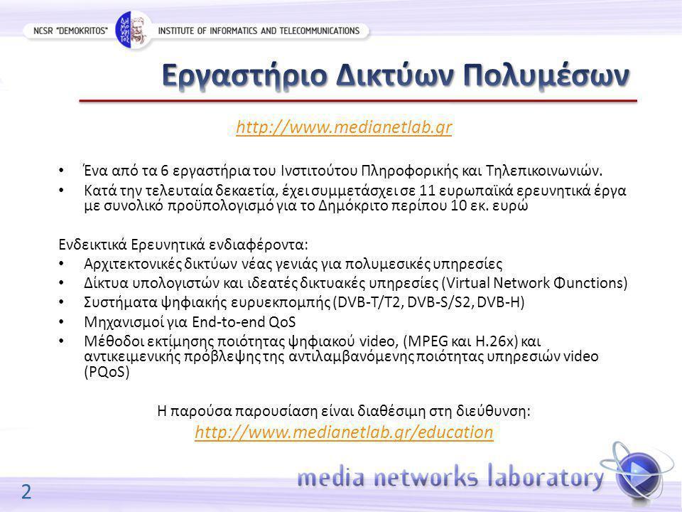 2 http://www.medianetlab.gr Ένα από τα 6 εργαστήρια του Ινστιτούτου Πληροφορικής και Τηλεπικοινωνιών. Κατά την τελευταία δεκαετία, έχει συμμετάσχει σε