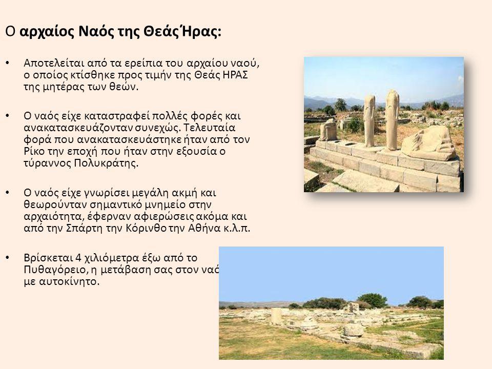 Ο αρχαίος Ναός της Θεάς Ήρας: Αποτελείται από τα ερείπια του αρχαίου ναού, ο οποίος κτίσθηκε προς τιμήν της Θεάς ΗΡΑΣ της μητέρας των θεών. Ο ναός είχ
