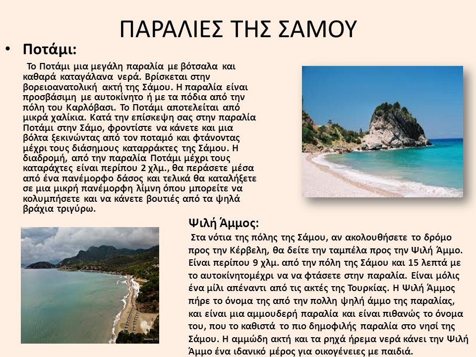 ΠΑΡΑΛΙΕΣ ΤΗΣ ΣΑΜΟΥ Ποτάμι: To Ποτάμι μια μεγάλη παραλία με βότσαλα και καθαρά καταγάλανα νερά. Βρίσκεται στην βορειοανατολική ακτή της Σάμου. Η παραλί