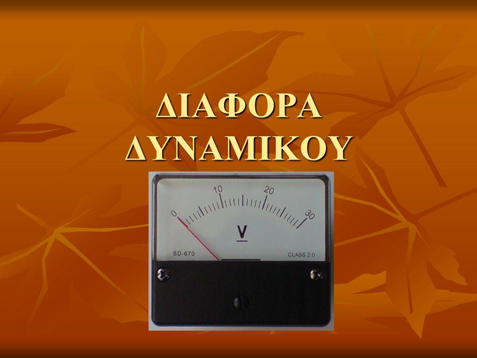 ΔΙΑΦΟΡΑ ΔΥΝΑΜΙΚΟΥ- ΗΛΕΚΤΡΙΚΗ ΤΑΣΗ ΣΤΟΥΣ ΠΟΛΟΥΣ ΠΗΓΗΣ ΤΥΠΟΣ ΤΥΠΟΣ V=E ηλεκτρική /q V=E ηλεκτρική /q OΡΙΣΜΟΣ OΡΙΣΜΟΣ Ονομάζουμε ηλεκτρική τάση ή διαφορά δυναμικού μεταξύ των πόλων μιας ηλεκτρικής πηγής το πηλίκο της ενέργειας που προσφέρεται από την πηγή στα ηλεκτρόνια που διέρχονται από αυτήν, προς το φορτίο q αυτών των ηλεκτρονίων.