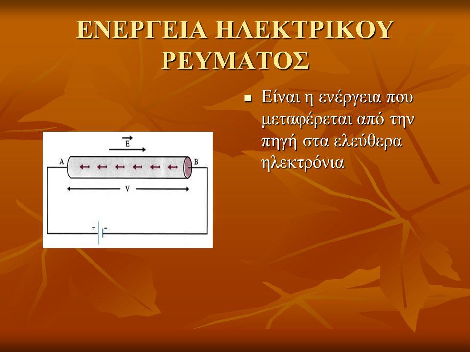 ΠΗΓΗ ΗΛΕΚΤΡΙΚΗΣ ΕΝΕΡΓΕΙΑΣ Κάθε συσκευή στην οποία κάθε μορφή ενέργειας μετατρέπεται σε ηλεκτρική.