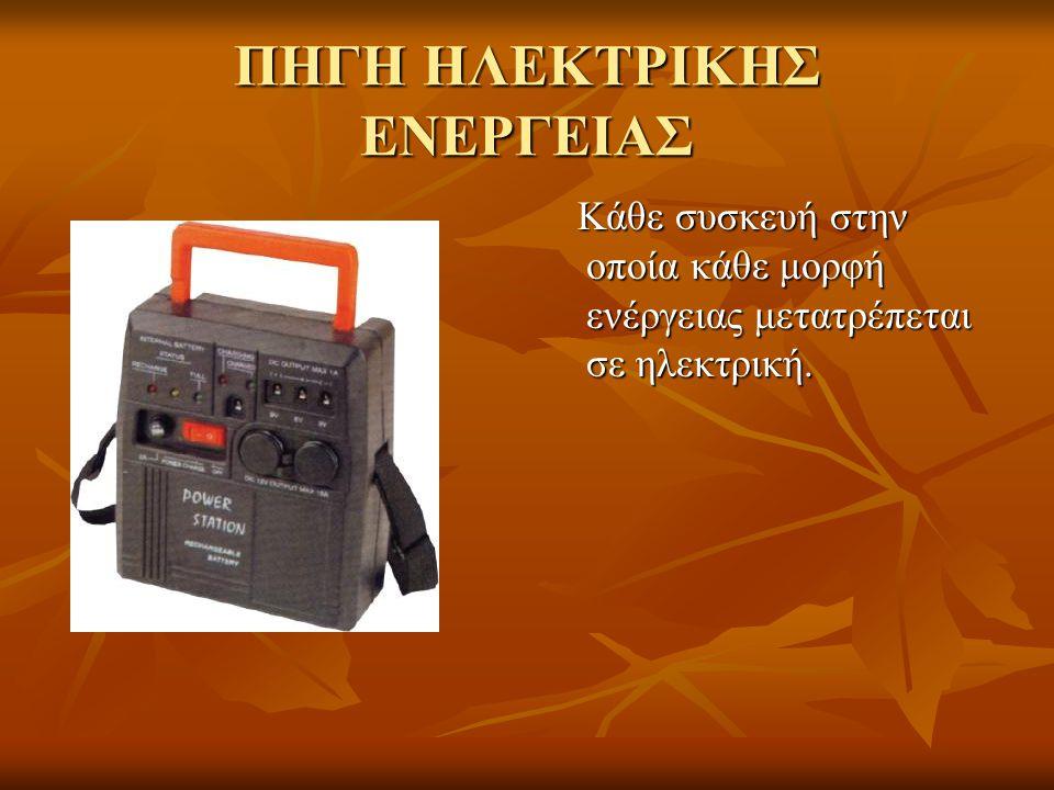 ΗΛΕΚΤΡΙΚΕΣ ΠΗΓΕΣ Ηλεκτρικό στοιχείο (μπαταρία) Ηλεκτρικό στοιχείο (μπαταρία) Γεννήτρια Γεννήτρια Φωτοστοιχείο Φωτοστοιχείο θερμοστοιχείο θερμοστοιχείο