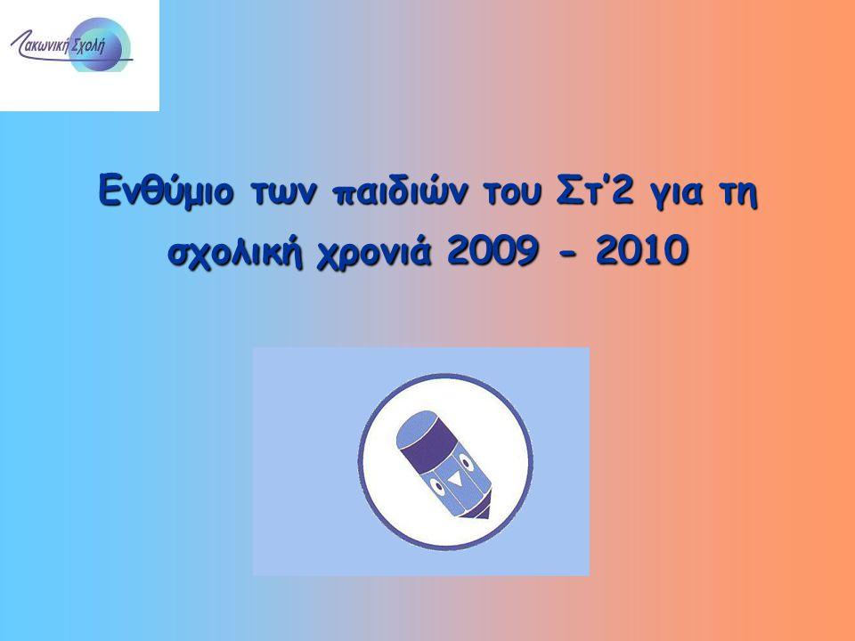 Ενθύμιο των παιδιών του Στ'2 για τη σχολική χρονιά 2009 - 2010