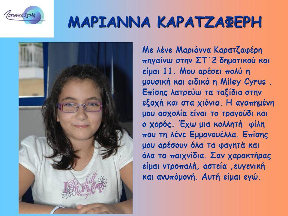 ΜΑΡΙΑΝΝΑ ΚΑΡΑΤΖΑΦΕΡΗ Με λένε Μαριάννα Καρατζαφέρη πηγαίνω στην ΣΤ΄2 δημοτικού και είμαι 11.