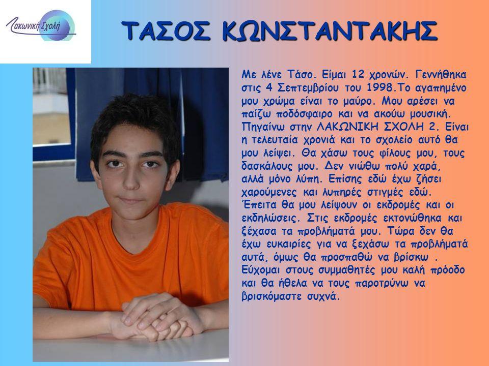 ΤΑΣΟΣ ΚΩΝΣΤΑΝΤΑΚΗΣ Με λένε Τάσο.Είμαι 12 χρονών.