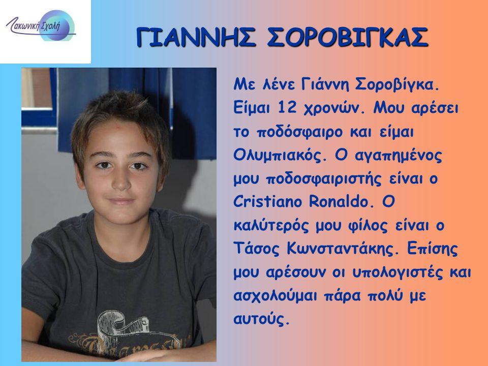 ΓΙΑΝΝΗΣ ΣΟΡΟΒΙΓΚΑΣ Με λένε Γιάννη Σοροβίγκα.Είμαι 12 χρονών.