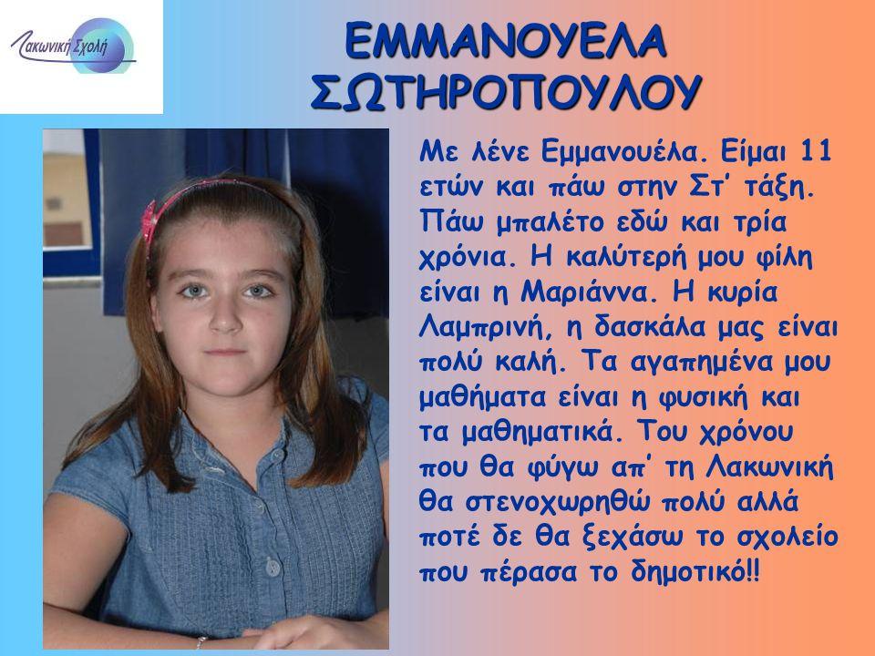 ΕΜΜΑΝΟΥΕΛΑ ΣΩΤΗΡΟΠΟΥΛΟΥ Με λένε Εμμανουέλα.Είμαι 11 ετών και πάω στην Στ' τάξη.