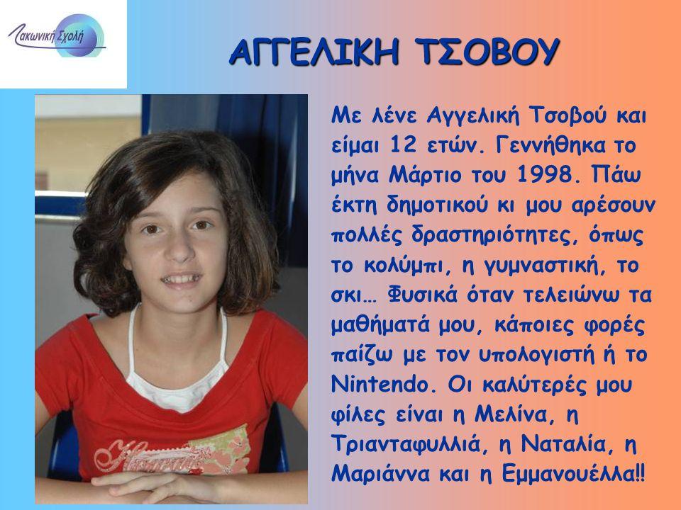 ΑΓΓΕΛΙΚΗ ΤΣΟΒΟΥ Με λένε Αγγελική Τσοβού και είμαι 12 ετών.