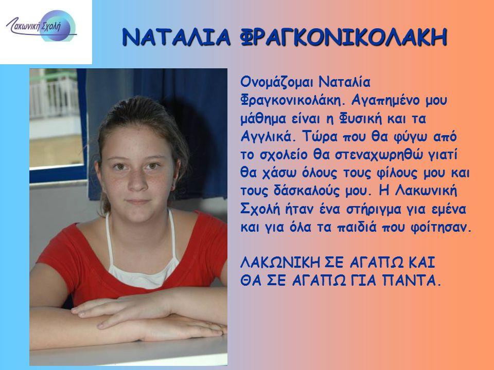 ΝΑΤΑΛΙΑ ΦΡΑΓΚΟΝΙΚΟΛΑΚΗ Ονομάζομαι Ναταλία Φραγκονικολάκη.