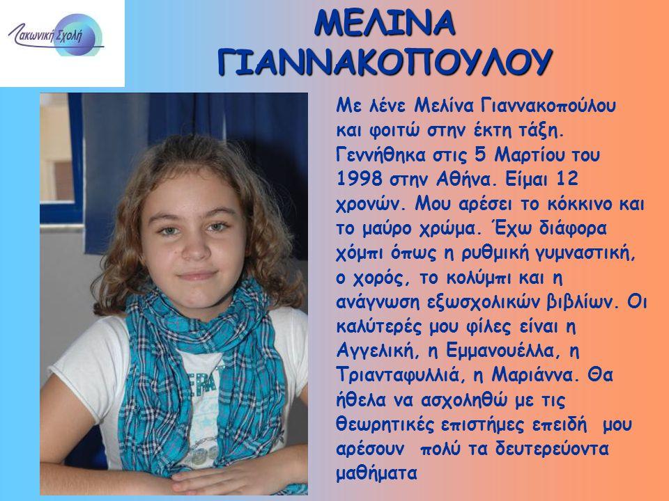 ΜΕΛΙΝΑ ΓΙΑΝΝΑΚΟΠΟΥΛΟΥ Με λένε Μελίνα Γιαννακοπούλου και φοιτώ στην έκτη τάξη.