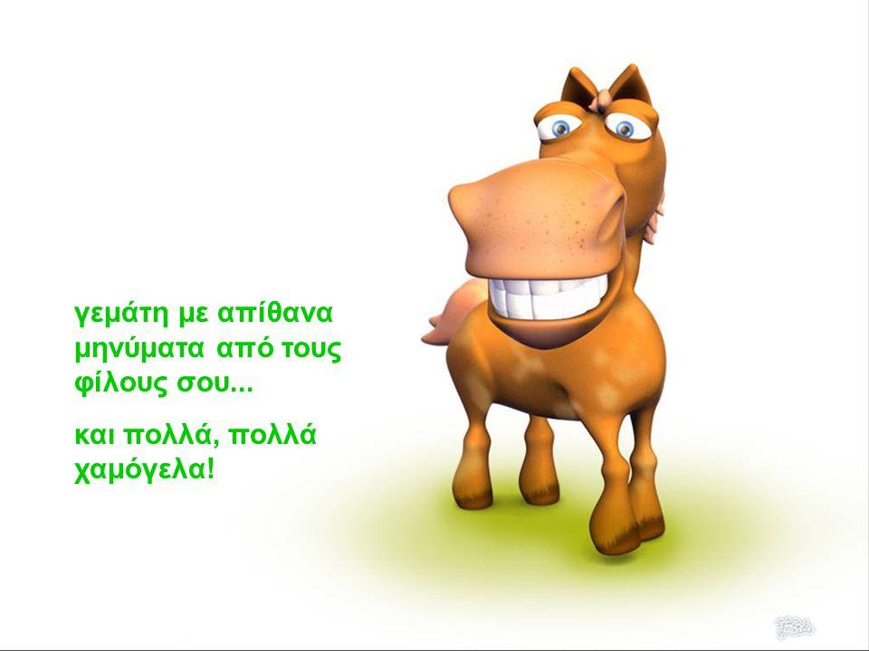 γεμάτη με απίθανα μηνύματα από τους φίλους σου... και πολλά, πολλά χαμόγελα!