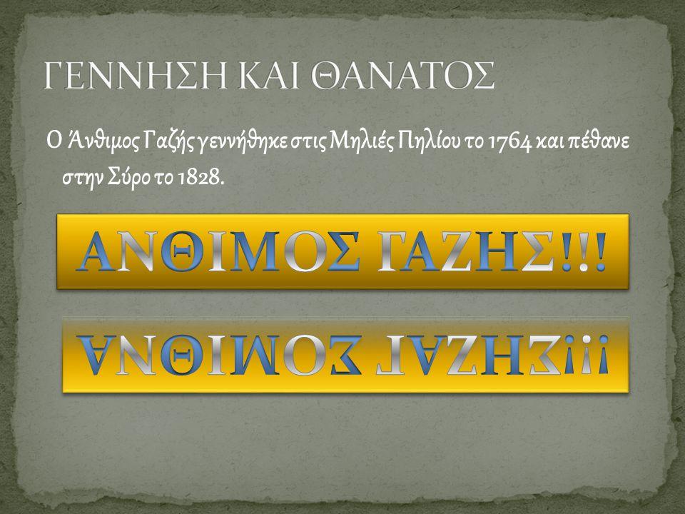 Ο Άνθιμος Γαζής γεννήθηκε στις Μηλιές Πηλίου το 1764 και πέθανε στην Σύρο το 1828.
