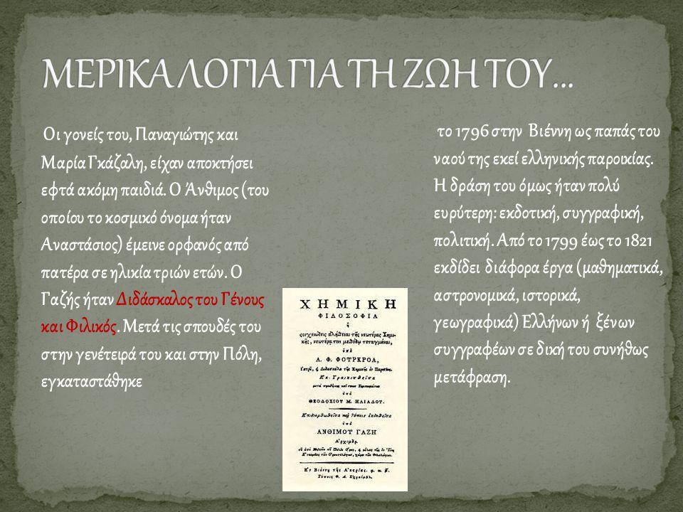 Από τα δικά του συγγράμματα πρέπει να μνημονευθεί η δίτομη Ελληνική Βιβλιοθήκη με βιογραφίες των αρχαίων συγγραφέων, και το μνημειώδες τρίτομο Λεξικό της αρχαίας Ελληνικής Γλώσσας.