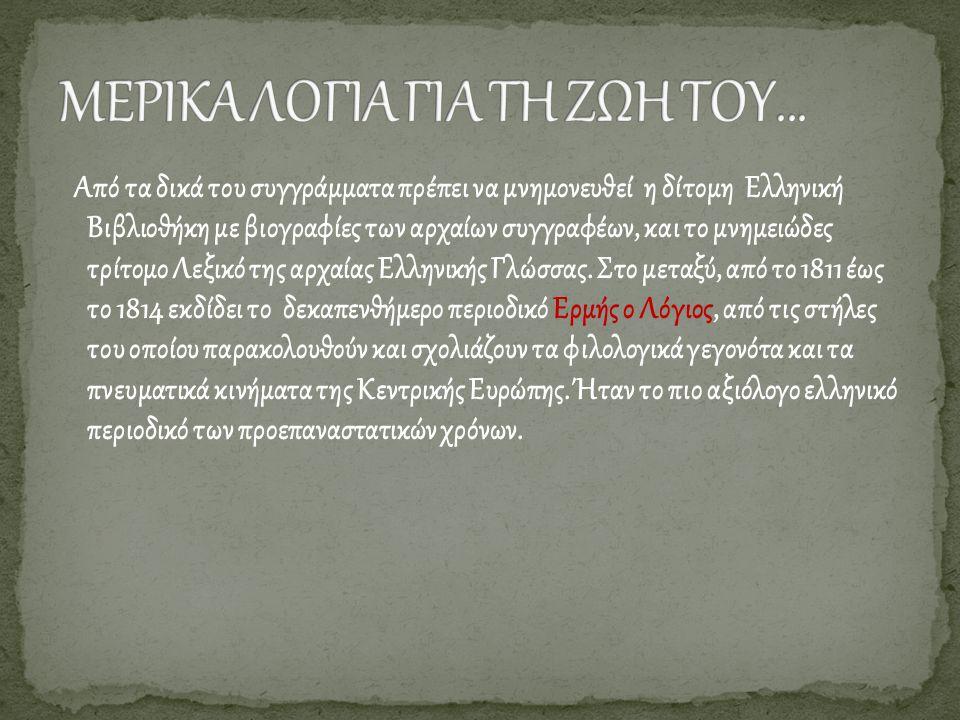 Από τα δικά του συγγράμματα πρέπει να μνημονευθεί η δίτομη Ελληνική Βιβλιοθήκη με βιογραφίες των αρχαίων συγγραφέων, και το μνημειώδες τρίτομο Λεξικό
