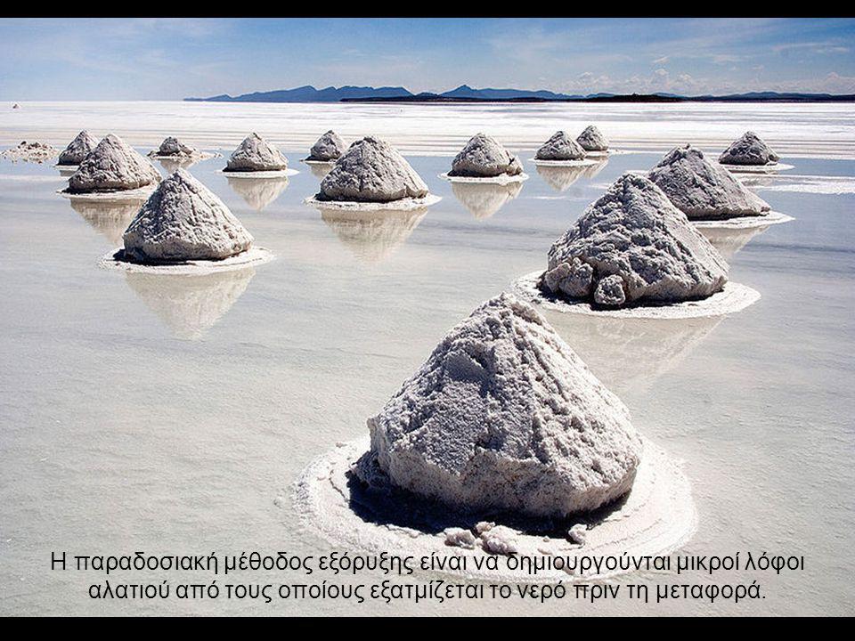 Η αλυκή της Uyuni, εκτιμάται ότι περιέχει 10 δισεκατομμύρια τόνους αλατιού, από το οποίου εξορύσσονται 25 χιλιάδες τόνους κάθε χρόνο.