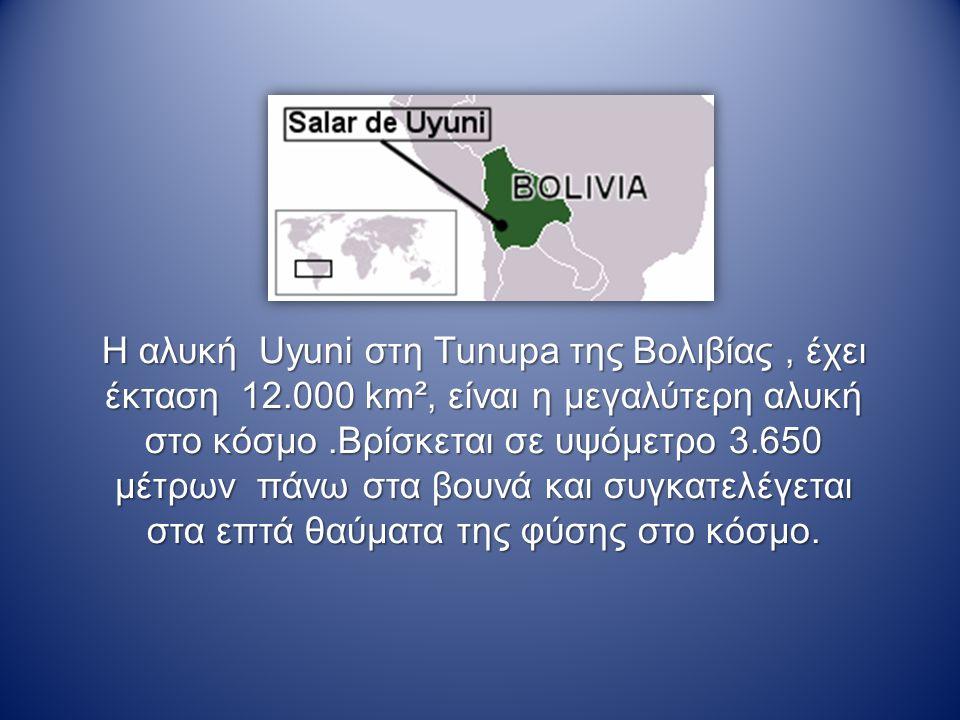 Η αλυκή Uyuni στη Tunupa της Βολιβίας, έχει έκταση 12.000 km², είναι η μεγαλύτερη αλυκή στο κόσμο.Βρίσκεται σε υψόμετρο 3.650 μέτρων πάνω στα βουνά και συγκατελέγεται στα επτά θαύματα της φύσης στο κόσμο.