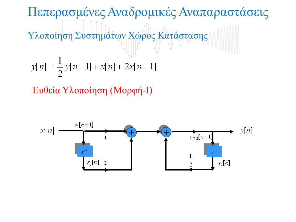 Υλοποίηση Συστημάτων Χώρος Κατάστασης + + Πεπερασμένες Αναδρομικές Αναπαραστάσεις + + Ευθεία Υλοποίηση (Μορφή-Ι)