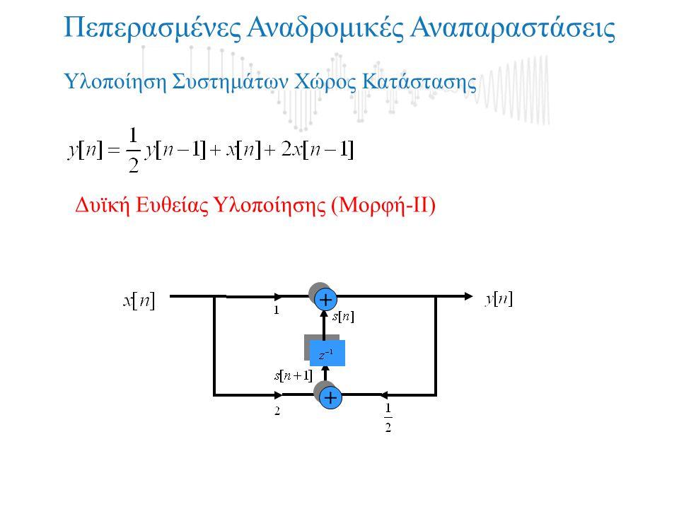 + + Υλοποίηση Συστημάτων Χώρος Κατάστασης Δυϊκή Ευθείας Υλοποίησης (Μορφή-ΙΙ) + +