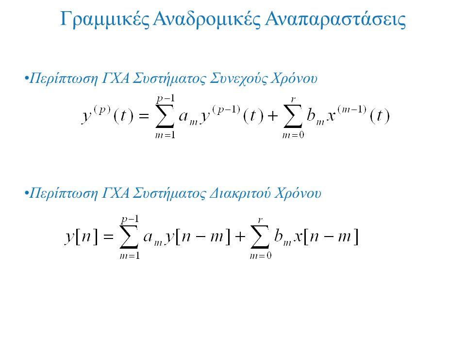 Γραμμικές Αναδρομικές Αναπαραστάσεις Περίπτωση ΓΧΑ Συστήματος Συνεχούς Χρόνου Περίπτωση ΓΧΑ Συστήματος Διακριτού Χρόνου