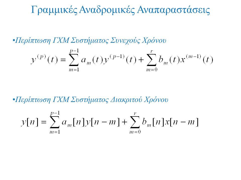 Γραμμικές Αναδρομικές Αναπαραστάσεις Περίπτωση ΓΧΜ Συστήματος Συνεχούς Χρόνου Περίπτωση ΓΧΜ Συστήματος Διακριτού Χρόνου
