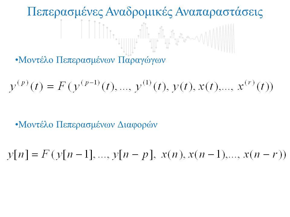 Πεπερασμένες Αναδρομικές Αναπαραστάσεις Μοντέλο Πεπερασμένων Παραγώγων Μοντέλο Πεπερασμένων Διαφορών