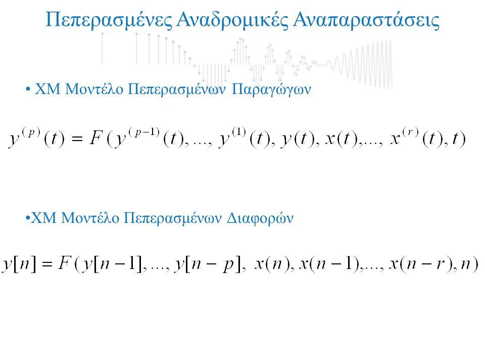 Πεπερασμένες Αναδρομικές Αναπαραστάσεις ΧΜ Μοντέλο Πεπερασμένων Διαφορών ΧΜ Μοντέλο Πεπερασμένων Παραγώγων