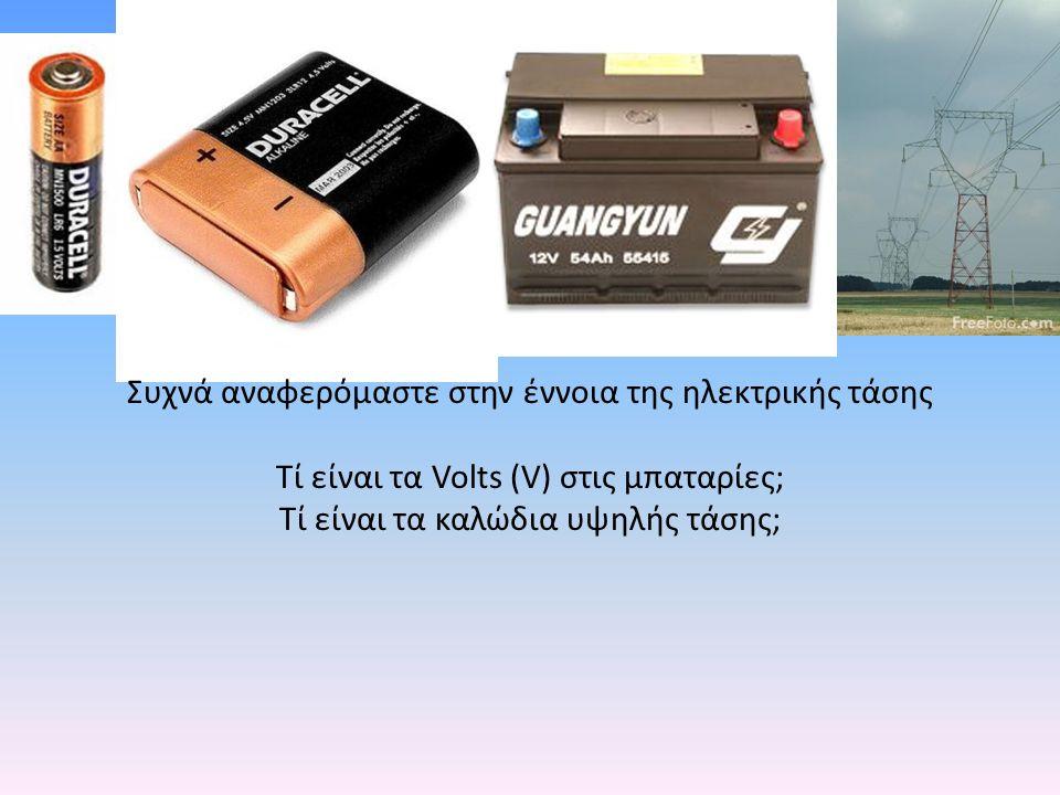 Συχνά αναφερόμαστε στην έννοια της ηλεκτρικής τάσης Τί είναι τα Volts (V) στις μπαταρίες; Τί είναι τα καλώδια υψηλής τάσης;