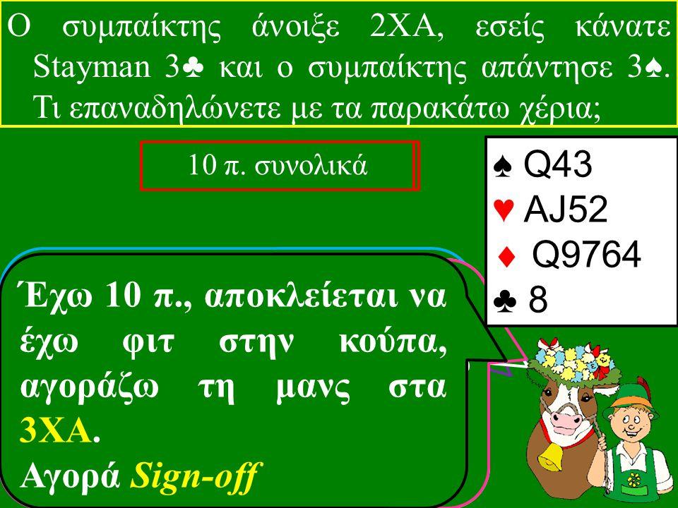 Ο συμπαίκτης άνοιξε 2ΧΑ, εσείς κάνατε Stayman 3♣ και ο συμπαίκτης απάντησε 3♠. Τι επαναδηλώνετε με τα παρακάτω χέρια; 8 π. συνολικά7 π. συνολικά10 π.