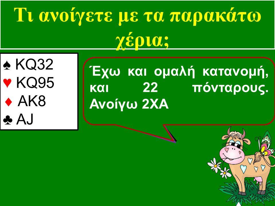 ♠ ΑQ2 ♥ KQ3  AK87 ♣ Q105 ♠ AQ43 ♥ A5  Κ2 ♣ ΑΚJ72 ♠ ΑQ2 ♥ KQ3  AK87 ♣ J105 Έχω 20 συνολικούς πόντους, και ομαλή κατανομή ανοίγω 2ΧΑ Τι ανοίγετε με τ