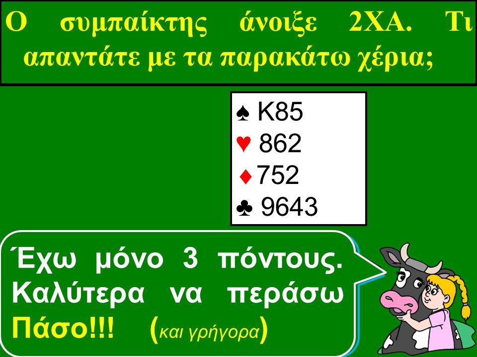 ♠ 8762 ♥ Q52  Κ98 ♣ 972 ♠ AQ4 ♥ 52  K972 ♣ 7653 ♠ 8762 ♥ 952  Κ73 ♣ 864 Ο συμπαίκτης άνοιξε 2ΧΑ. Τι απαντάτε με τα παρακάτω χέρια; Έχω 4φυλλη πίκα.