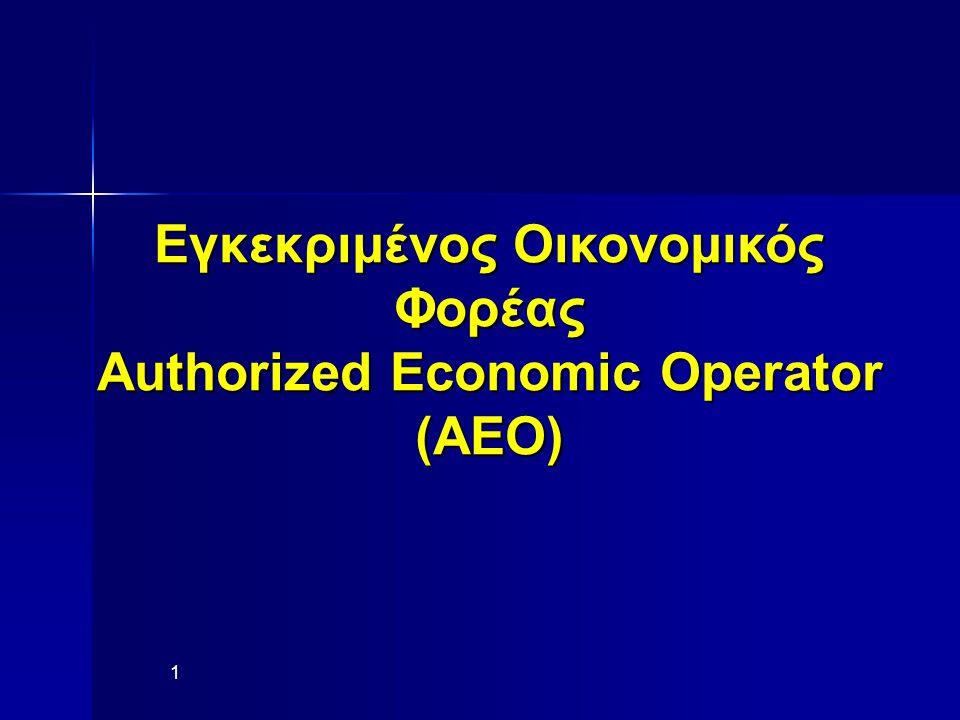 Εγκεκριμένος Οικονομικός Φορέας Authorized Economic Operator (AEO) 1