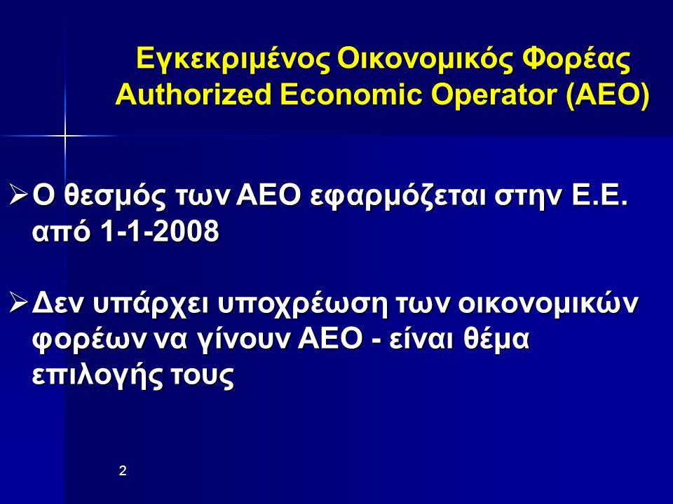 Εγκεκριμένος Οικονομικός Φορέας Authorized Economic Operator (AEO) Νομικό Πλαίσιο:  Άρθρο 5α του ΚΤΚ (Καν.