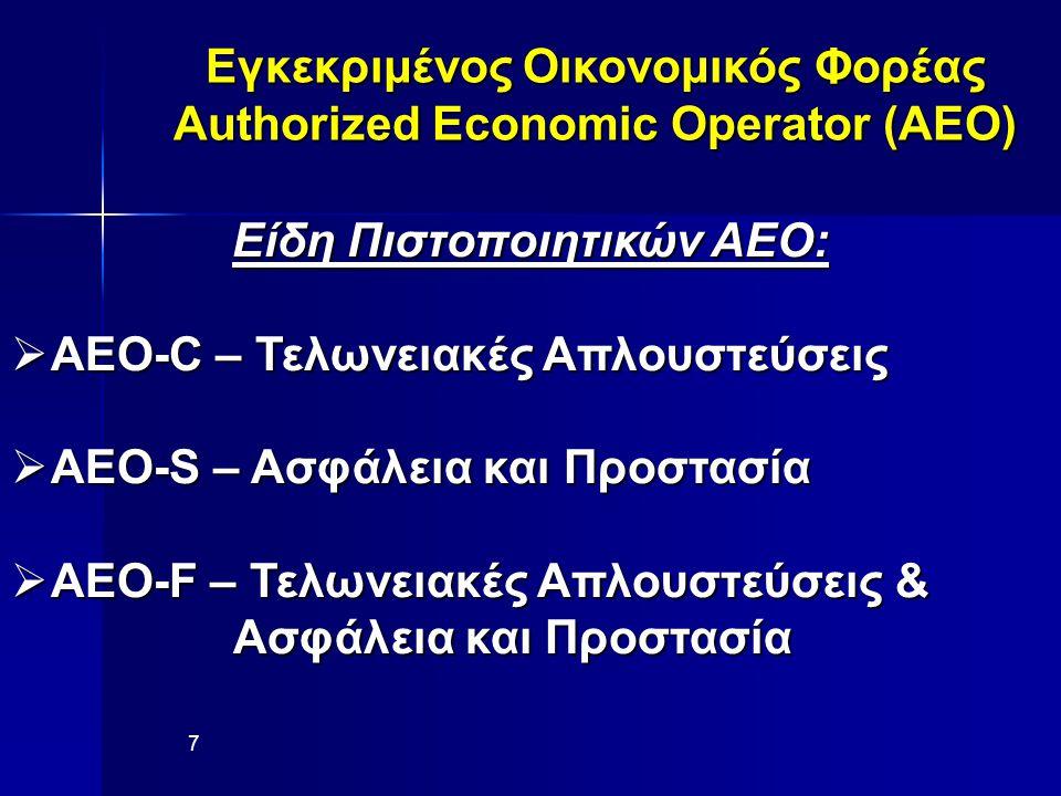 Εγκεκριμένος Οικονομικός Φορέας Authorized Economic Operator (AEO) Είδη Πιστοποιητικών ΑΕΟ:  AEO-C – Τελωνειακές Απλουστεύσεις  AEO-S – Ασφάλεια και Προστασία  AEO-F – Τελωνειακές Απλουστεύσεις & Ασφάλεια και Προστασία Ασφάλεια και Προστασία 7