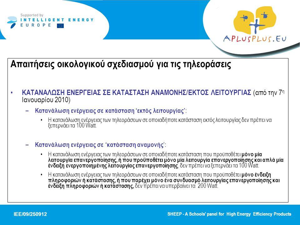 IEE/09/250912 SHEEP - A Schools panel for High Energy Efficiency Products Απαιτήσεις οικολογικού σχεδιασμού για τις τηλεοράσεις ΚΑΤΑΝΑΛΩΣΗ ΕΝΕΡΓΕΙΑΣ ΣΕ ΚΑΤΑΣΤΑΣΗ ΑΝΑΜΟΝΗΣ/ΕΚΤΟΣ ΛΕΙΤΟΥΡΓΙΑΣ (από την 7 η Ιανουαρίου 2010) – Κατανάλωση ενέργειας σε κατάσταση 'εκτός λειτουργίας' : Η κατανάλωση ενέργειας των τηλεοράσεων σε οποιαδήποτε κατάσταση εκτός λειτουργίας δεν πρέπει να ξεπερνάει τα 100 Watt.