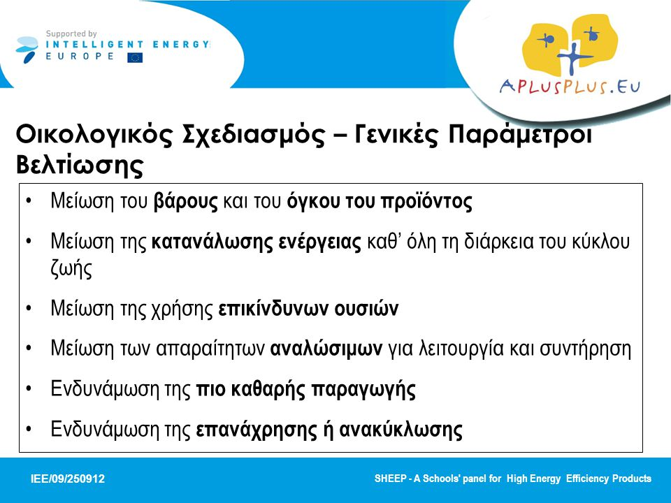 IEE/09/250912 SHEEP - A Schools panel for High Energy Efficiency Products Οικολογικός Σχεδιασμός – Γενικές Παράμετροι Βελτίωσης Ενσωμάτωση του ανακυκλωμένου υλικού και των χρησιμοποιημένων μερών.