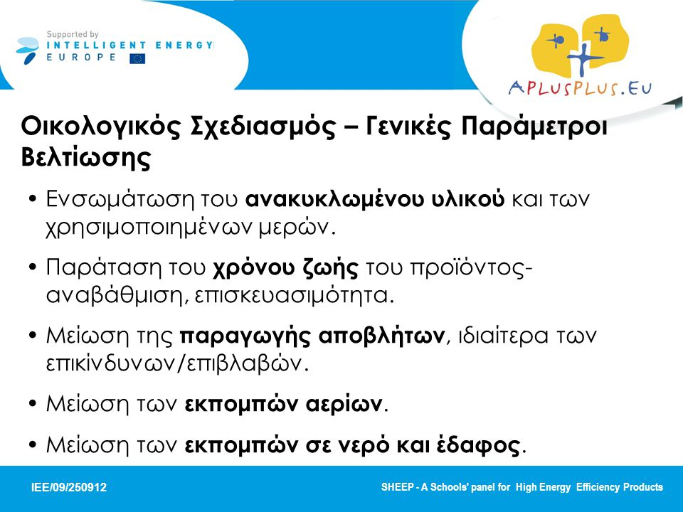 IEE/09/250912 SHEEP - A Schools' panel for High Energy Efficiency Products Οικολογικός Σχεδιασμός – Γενικές Παράμετροι Βελτίωσης Ενσωμάτωση του ανακυκ