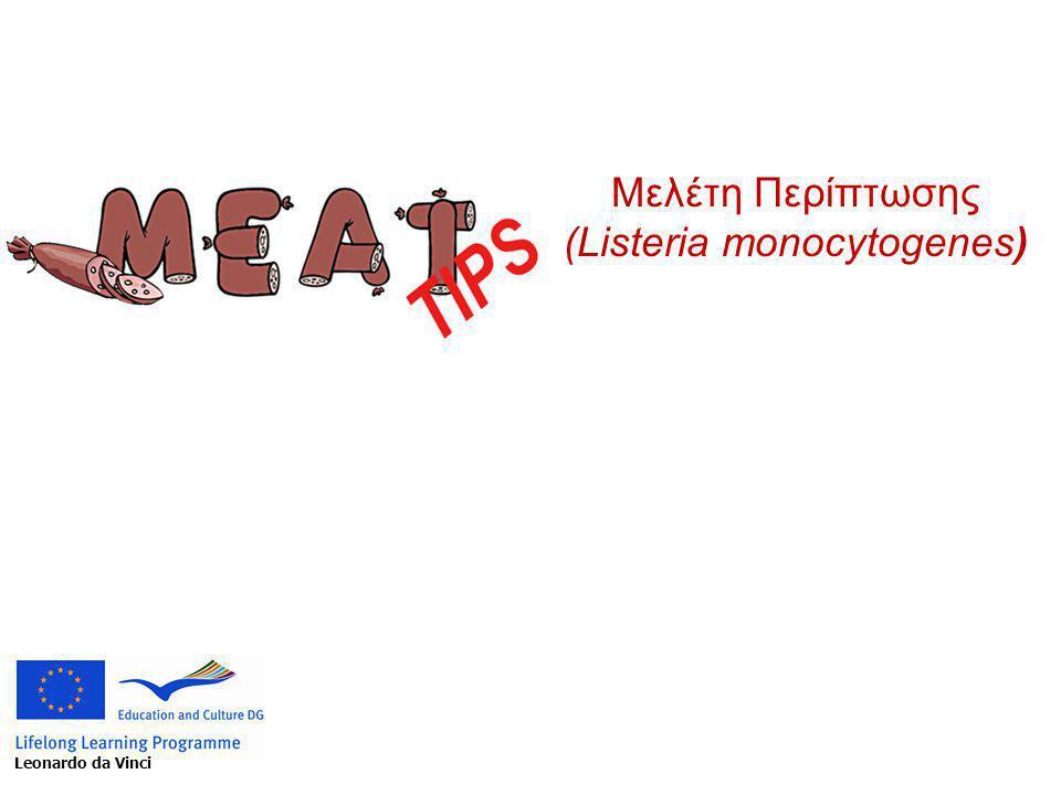 Μελέτη Περίπτωσης (Listeria monocytogenes) Leonardo da Vinci
