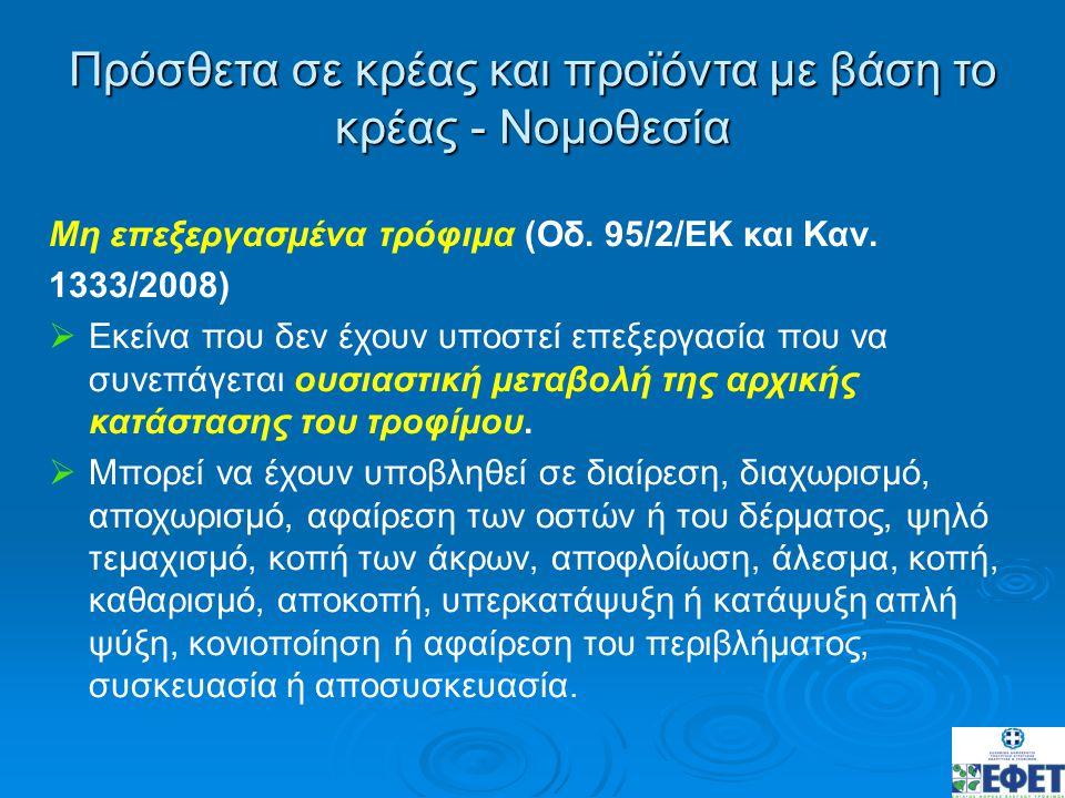 Μη επεξεργασμένα τρόφιμα (Οδ. 95/2/ΕΚ και Καν. 1333/2008)  Εκείνα που δεν έχουν υποστεί επεξεργασία που να συνεπάγεται ουσιαστική μεταβολή της αρχική