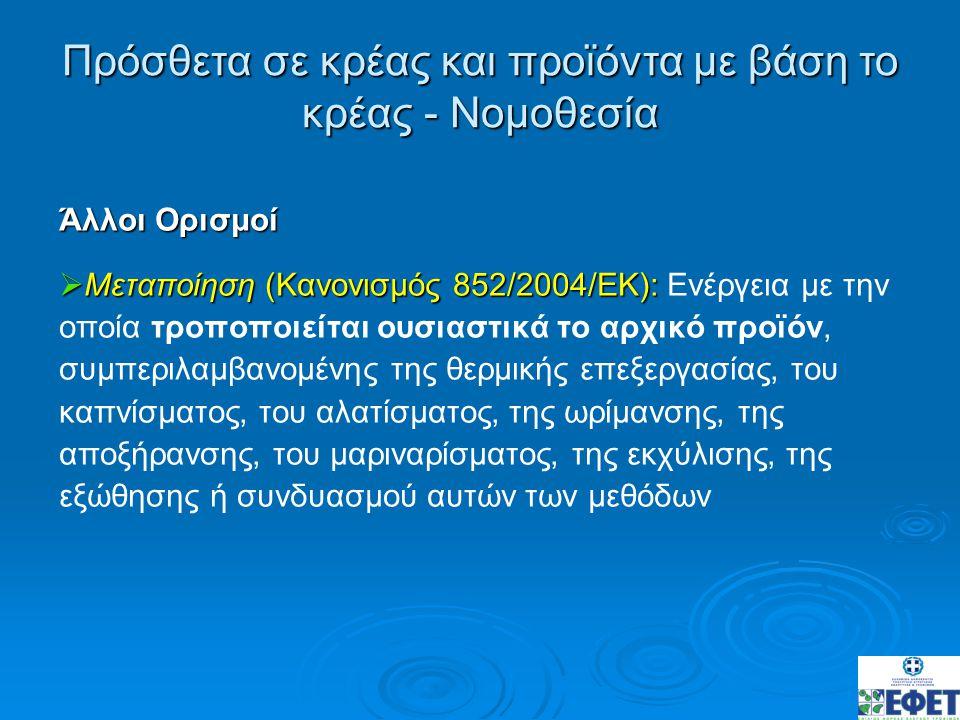 Άλλοι Ορισμοί  Μεταποίηση (Κανονισμός 852/2004/ΕΚ):  Μεταποίηση (Κανονισμός 852/2004/ΕΚ): Ενέργεια με την οποία τροποποιείται ουσιαστικά το αρχικό π