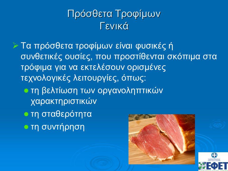 Πρόσθετα Τροφίμων Γενικά   Τα πρόσθετα τροφίμων είναι φυσικές ή συνθετικές ουσίες, που προστίθενται σκόπιμα στα τρόφιμα για να εκτελέσουν ορισμένες