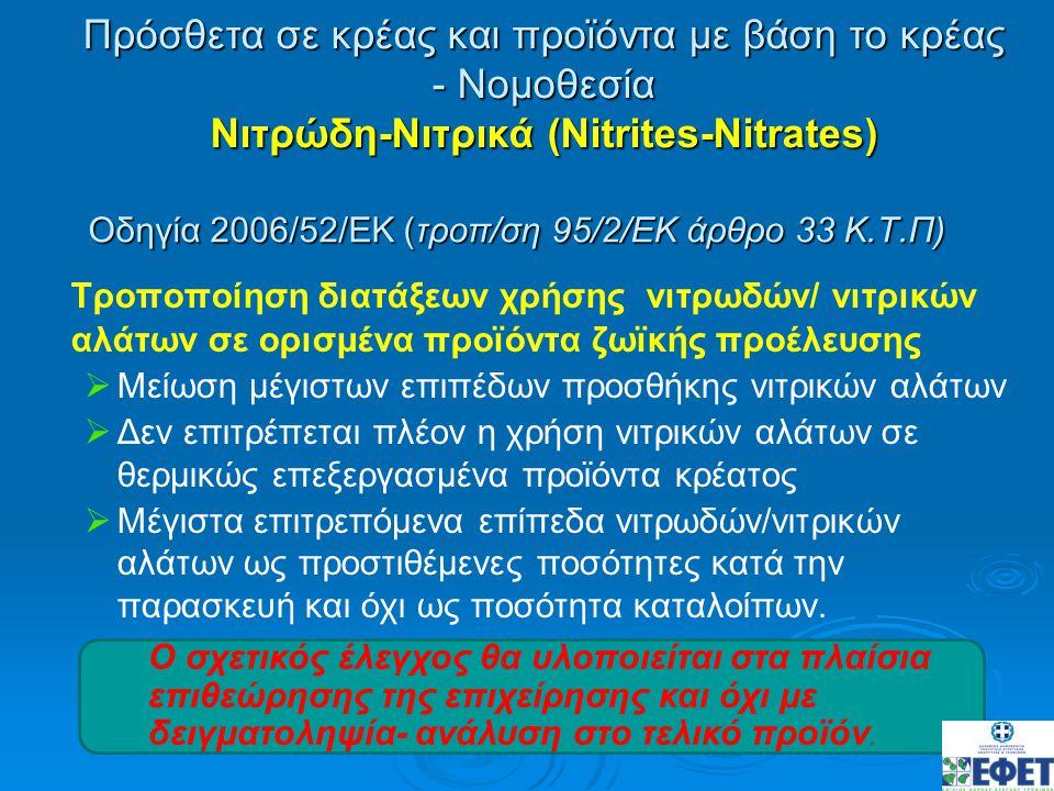 Οδηγία 2006/52/ΕΚ (τροπ/ση 95/2/ΕΚ άρθρο 33 Κ.Τ.Π) Τροποποίηση διατάξεων χρήσης νιτρωδών/ νιτρικών αλάτων σε ορισμένα προϊόντα ζωϊκής προέλευσης   Μ