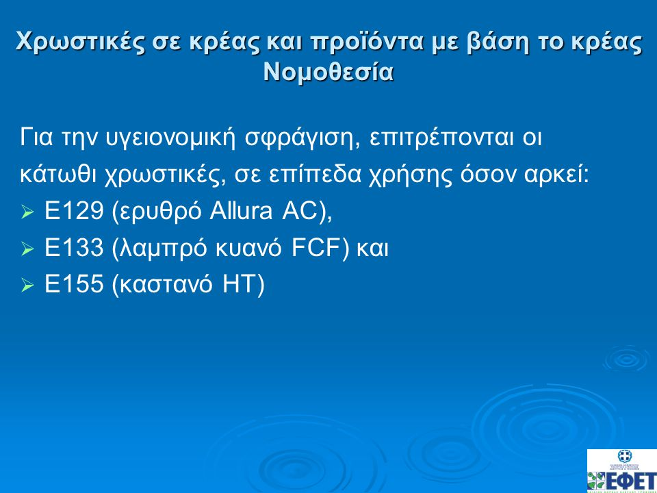 Για την υγειονομική σφράγιση, επιτρέπονται οι κάτωθι χρωστικές, σε επίπεδα χρήσης όσον αρκεί:   Ε129 (ερυθρό Allura AC),   Ε133 (λαμπρό κυανό FCF)